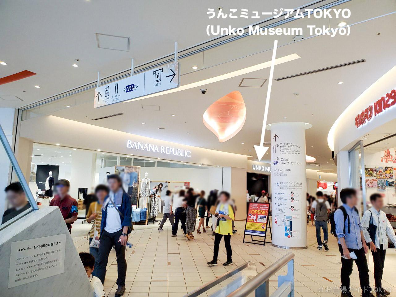 東京 うんこ いつまで ミュージアム